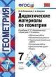 Геометрия 7 кл. Дидактические материалы к учебнику Атанасяна